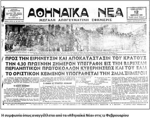 Τάσος Κωστόπουλος: Η Λευκή Τρομοκρατία της Δεξιάς μετά την συμφωνία της Βάρκιζας